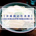 2019沖繩麵必吃清單|30家日本網友高評價沖繩麵店家懶人包!