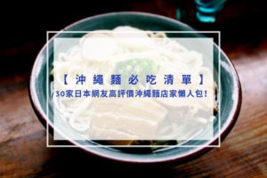 2021沖繩麵必吃清單|30家日本網友高評價沖繩麵店家懶人包!
