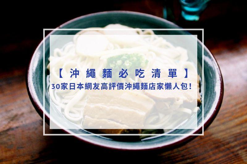 沖繩麵必吃清單|30家日本網友高評價沖繩麵店家懶人包!