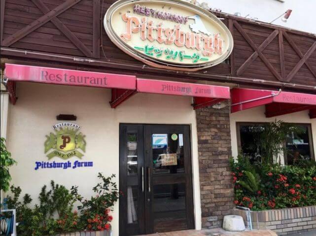沖繩牛排推薦-ピッツバーグ・フォーラムRestaurant Pittsburgh Forum
