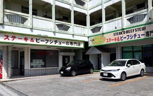 沖繩牛排推薦-グリーン フィールドGREEN FIELD STEAK&BEEFSTEW