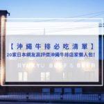 2019沖繩牛排必吃清單|20家日本網友高評價沖繩牛排店家懶人包!