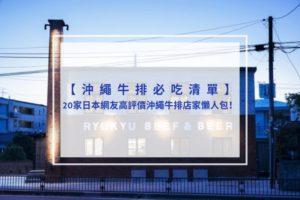 2020沖繩牛排必吃清單|20家日本網友高評價沖繩牛排店家懶人包!