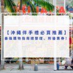 2019沖繩伴手禮必買推薦|最強購物指南總整理、附優惠券!