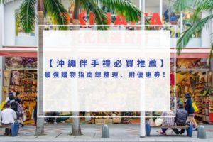 2020沖繩伴手禮必買推薦|最強購物指南總整理、附優惠券!