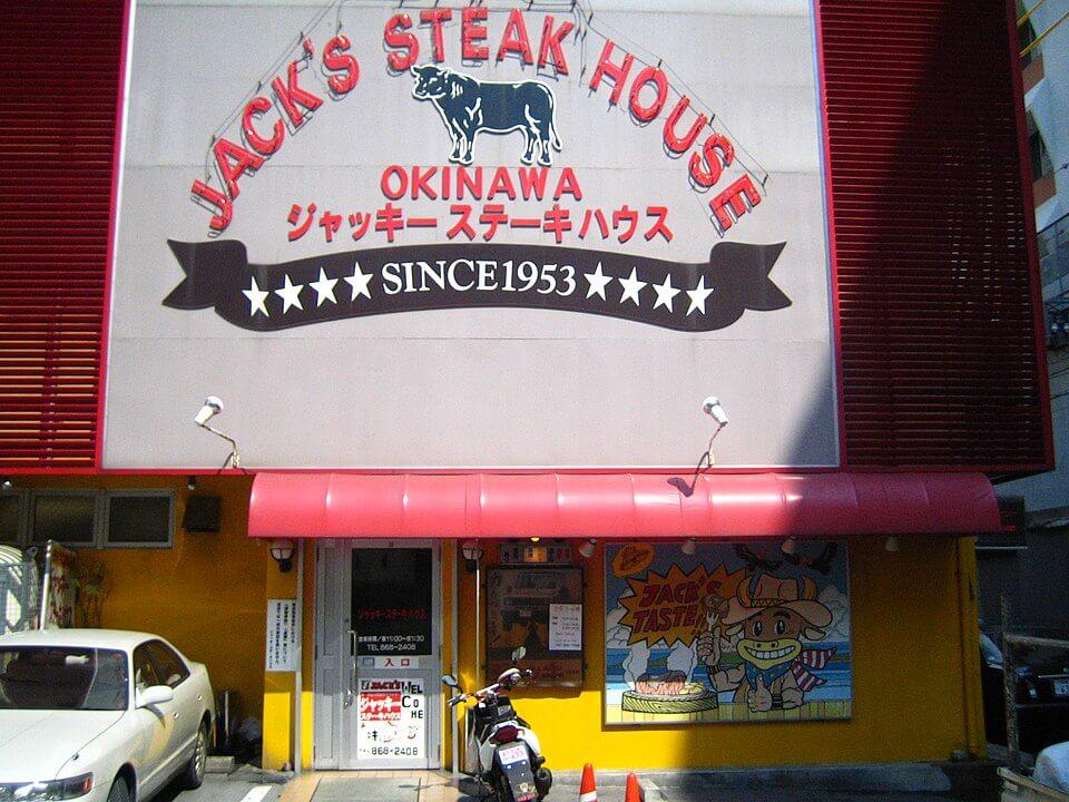為什麼沖繩那麼多牛排店?傑克牛排館