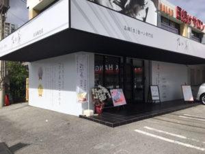 沖繩麵包店推薦-乃が美 はなれ 北⾕販売店