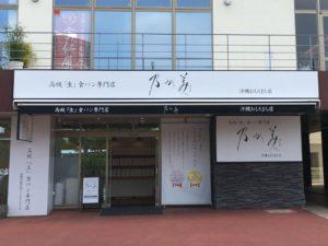 沖繩麵包店推薦-乃が美 はなれ 沖縄おもろまち店