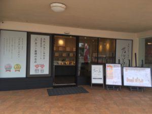 沖繩麵包店推薦-乃が美 はなれ プラザハウス販売店