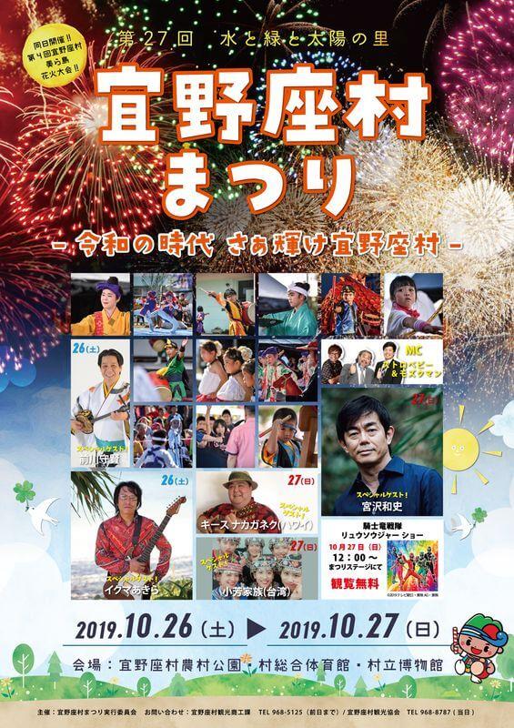 沖繩祭典、活動-宜野座村祭典&宜野座村美麗島煙花大會