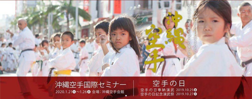 沖繩祭典、活動-空手道之日
