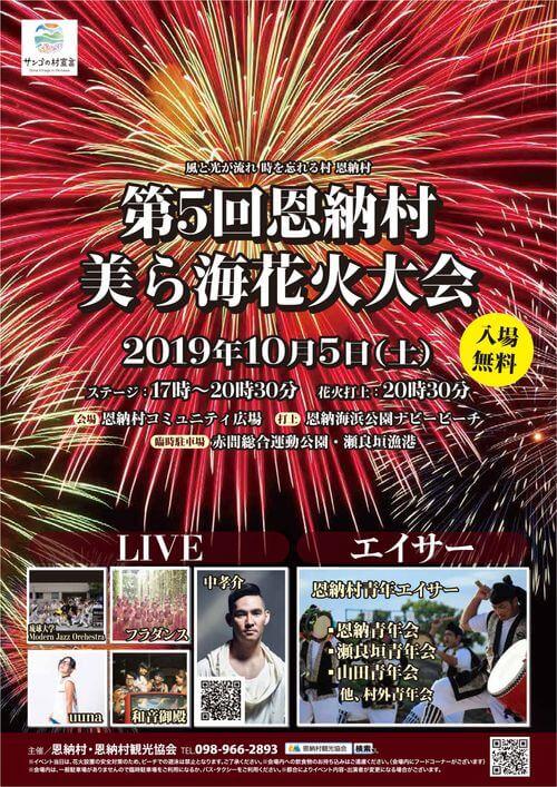 沖繩祭典、活動-恩納村美麗海花火大會