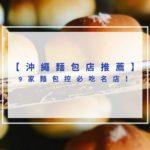 2019沖繩麵包店推薦|9家麵包控必吃名店!