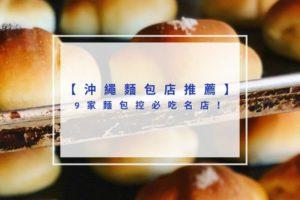 2021沖繩麵包店推薦|9家麵包控必吃名店!