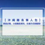 2019沖繩離島懶人包|跳島必看、33座離島資訊、交通方式總整理!
