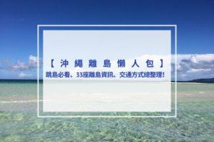 2020沖繩離島懶人包|跳島必看、33座離島資訊、交通方式總整理!