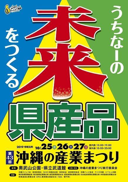 沖繩祭典、活動-沖繩產業祭