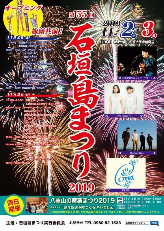 沖繩祭典、活動-石垣島祭