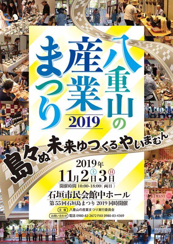 沖繩祭典、活動-八重山產業祭