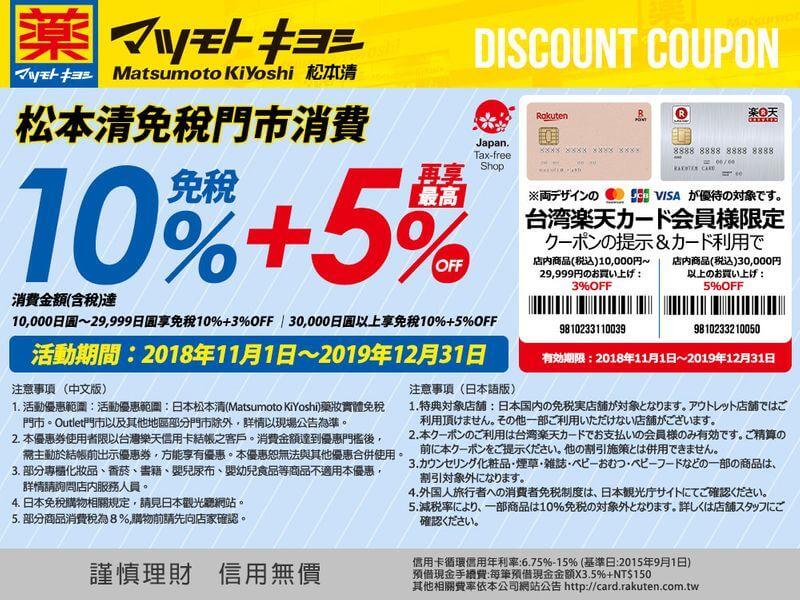 沖繩優惠券-松本清藥妝X台灣樂天信用卡優惠券
