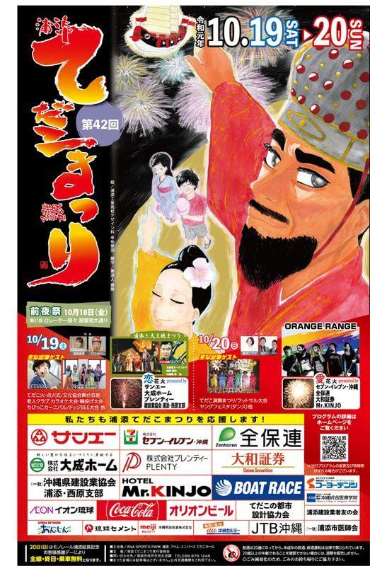 沖繩祭典、活動-浦添太陽之子祭典