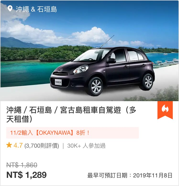 KLOOK沖繩租車8折優惠