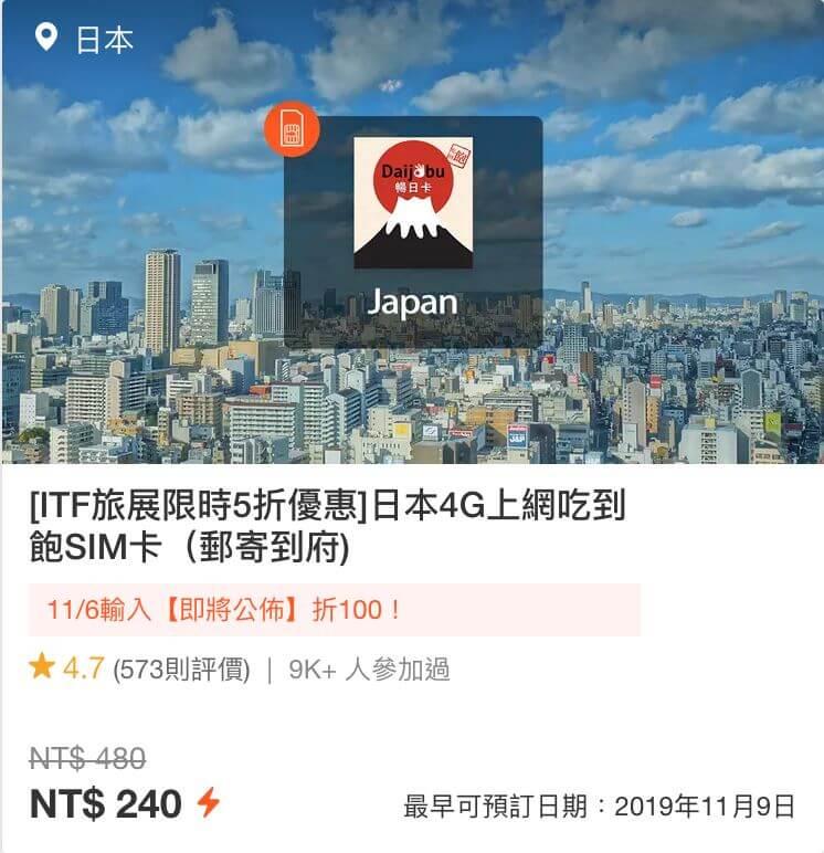 KLOOK-1111-日本網卡五折