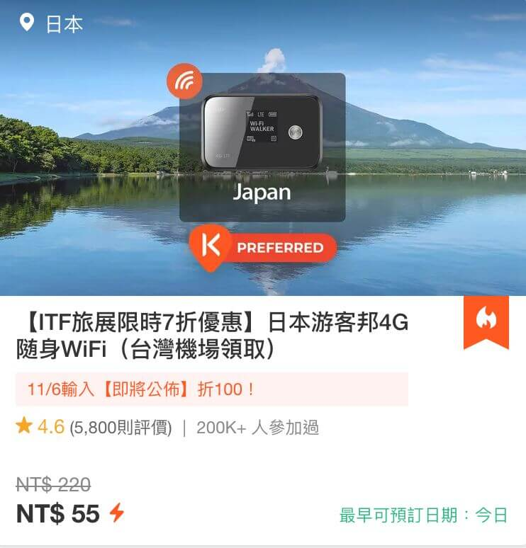 KLOOK-1111-日本WiFi七折