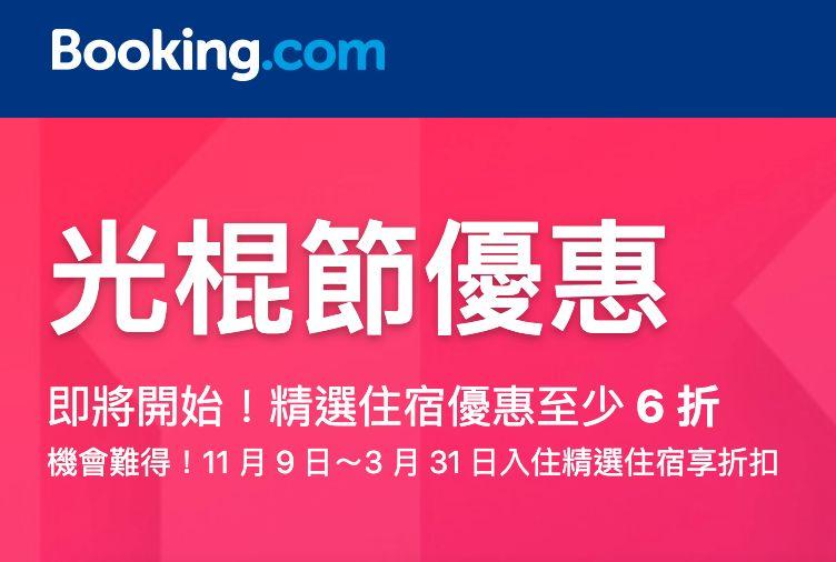 Booking.com光棍節雙11優惠6折