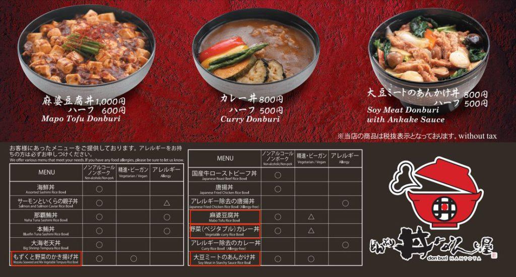 沖繩素食餐廳-那霸市-丼 なんと屋