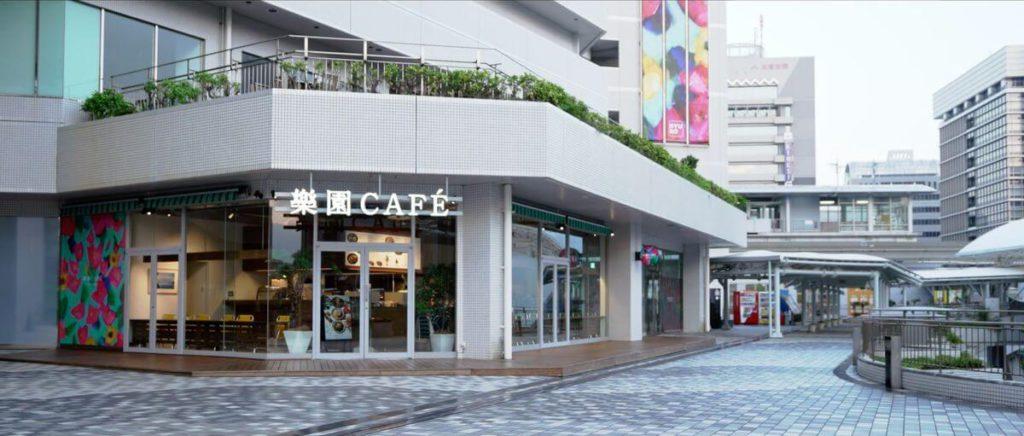 沖繩素食餐廳-那霸市-樂園CAFÉ
