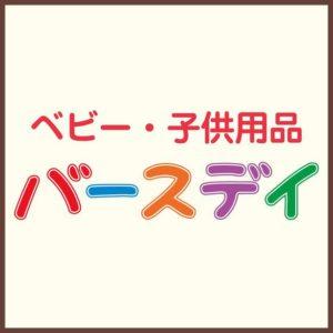 沖繩購物景點-Birthday