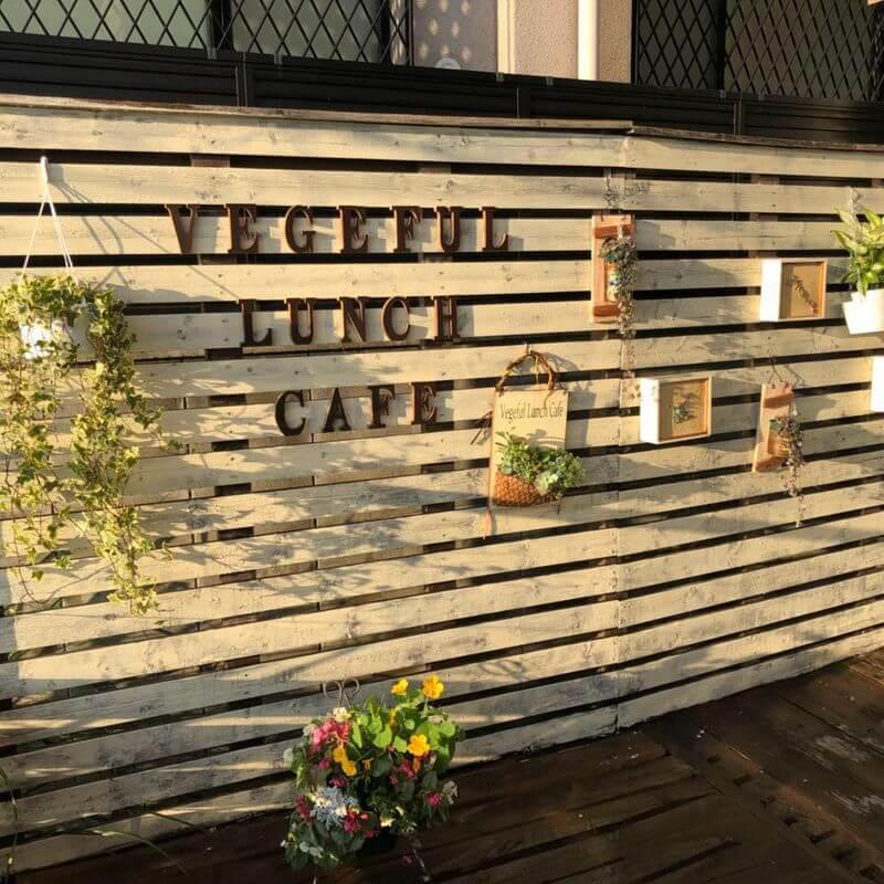 沖繩素食餐廳-中部-Vegeful Lunch Cafe
