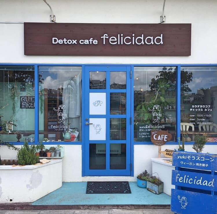沖繩素食餐廳-南部-Detox cafe felicidad