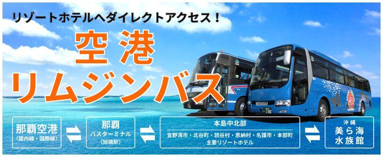 沖繩機場巴士|利木津巴士