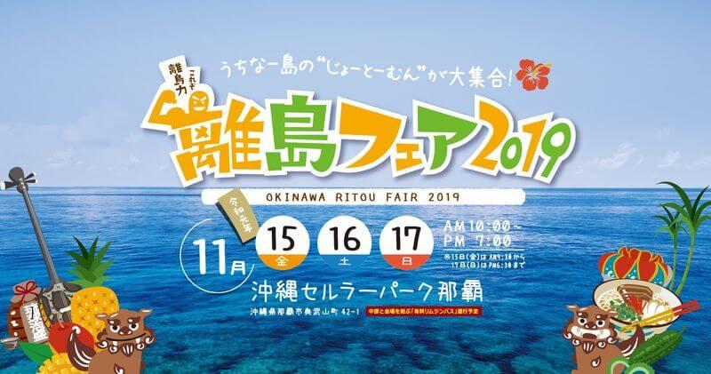 沖繩祭典、活動-離島市集