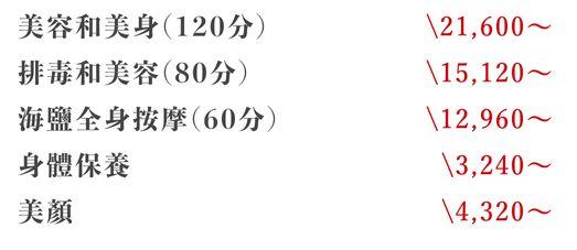 Okinawa NAHANA Hotel & Spa-Spa費用表