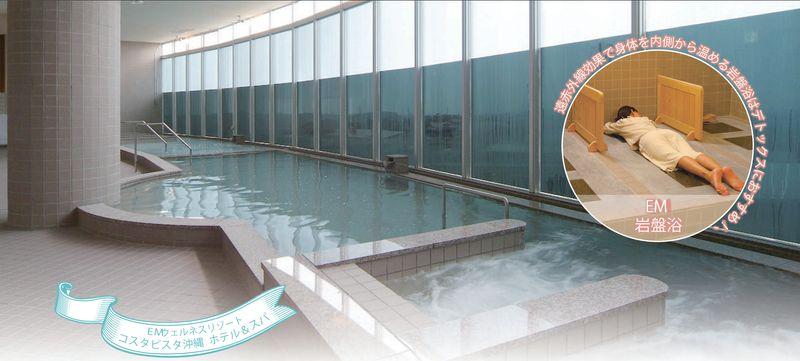 沖繩溫泉-沖繩EM科斯塔健康度假Spa飯店