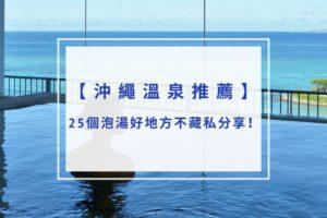 2020沖繩溫泉推薦|25個泡湯好地方不藏私分享!