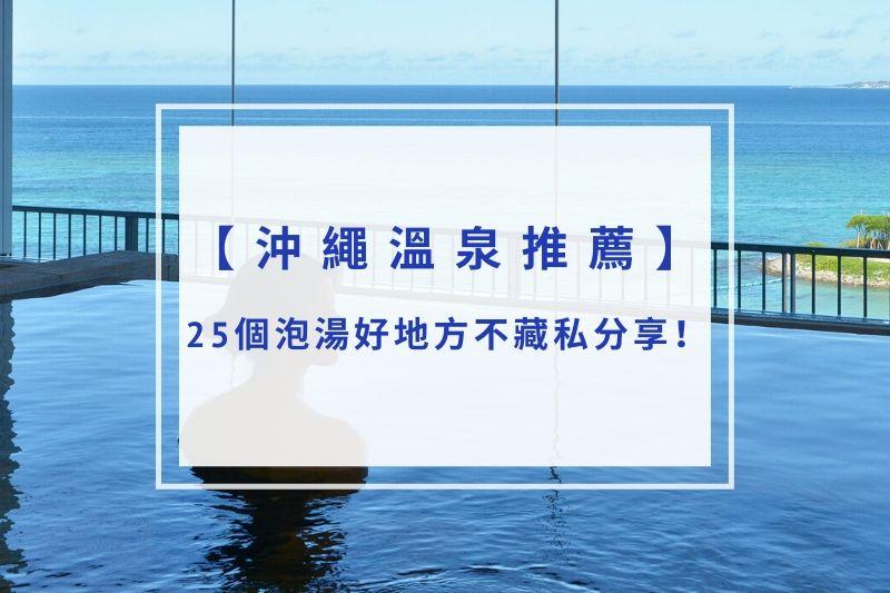 沖繩溫泉推薦|25個泡湯好地方不藏私分享!