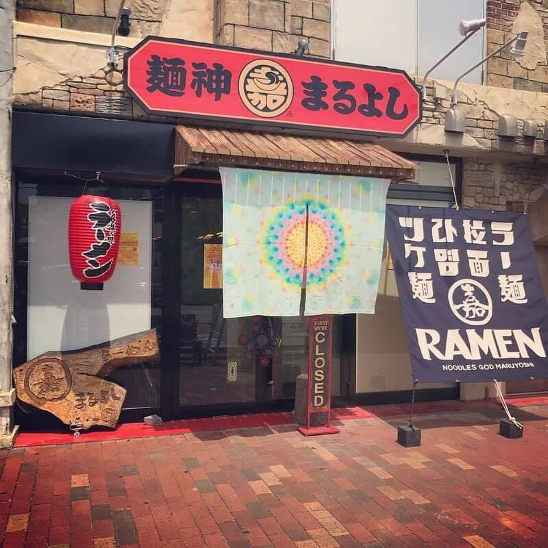 沖繩素食餐廳-中部-麵神まるよし