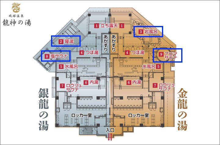 琉球温泉龍神の湯-「金龍の湯」及「銀龍の湯」