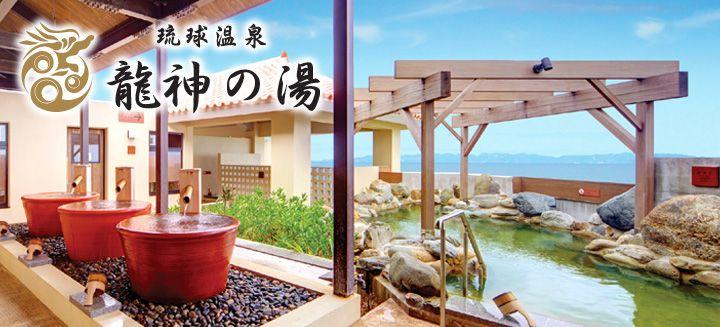 沖繩溫泉-琉球溫泉瀨長島飯店|琉球温泉 龍神の湯