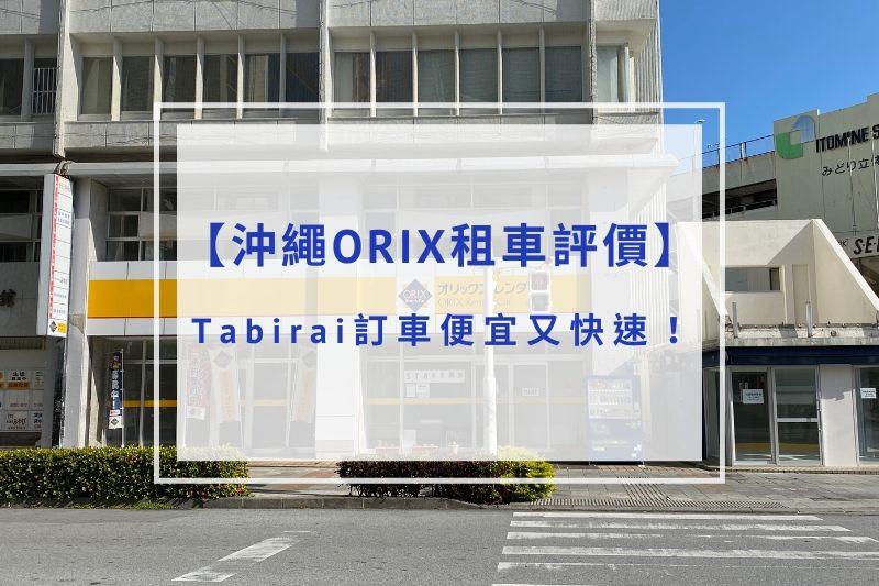 沖繩ORIX租車評價|Tabirai訂車便宜又快速!