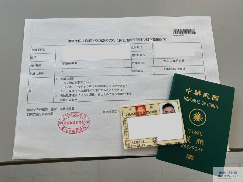 日本租車必備文件-台灣駕照、駕照日文譯本、護照