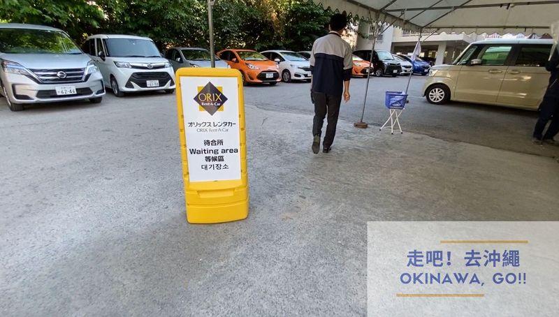 沖繩ORIX租車-租車流程
