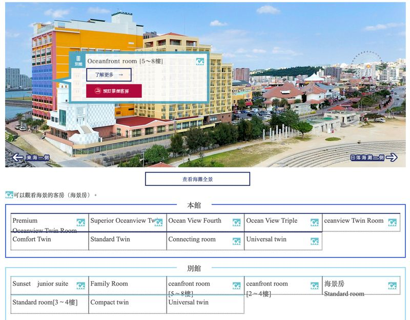 Vessel Hotel Campana Okinawa-如何正確預訂房型?