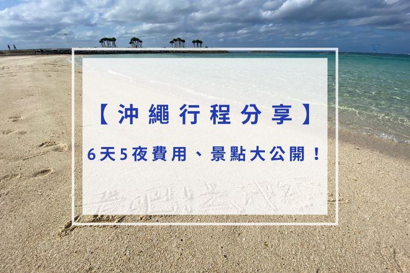 2020沖繩行程分享|六天五夜費用、景點大公開!