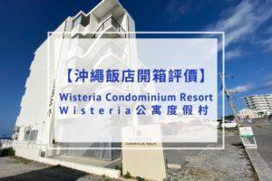 【飯店開箱評價】Wisteria公寓度假村(Wisteria Condominium Resort)|美麗海水族館旁、無敵海景、附洗衣機/廚房!