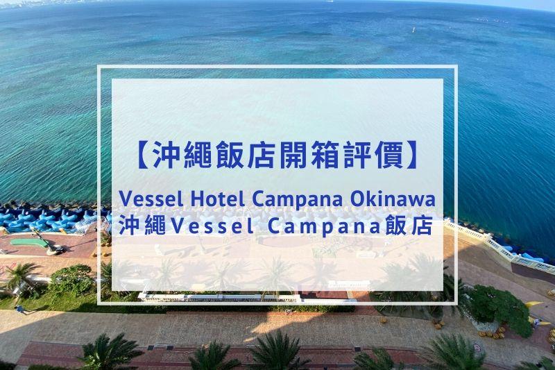 【飯店開箱評價】Vessel Hotel Campana Okinawa(沖繩Vessel Campana飯店)|親子友善、無敵海景!